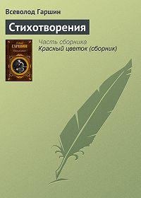 Всеволод Гаршин -Стихотворения