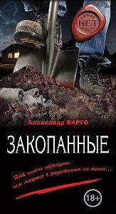 Александр Варго -Закопанные