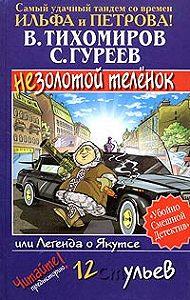 Валерий Тихомиров -Легенда о Якутсе, или Незолотой теленок