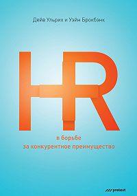 Уэйн Брокбэнк -HR в борьбе за конкурентное преимущество