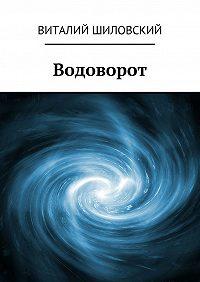 Виталий Шиловский -Водоворот