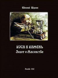 Евгений Щукин - Коса и камень. Зелот о Масонстве (сборник)
