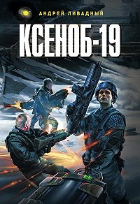 Андрей Ливадный - Ксеноб-19