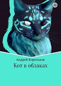 Андрей Корольков -Кот в облаках