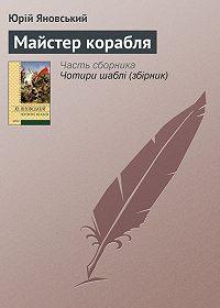 Юрій Яновський -Майстер корабля
