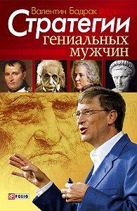 Валентин Бадрак -Стратегии гениальных мужчин
