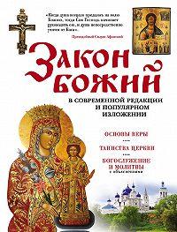 Елена Владимирова - Закон Божий в современной редакции и популярном изложении