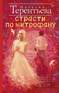 Наталия Терентьева - Страсти по Митрофану