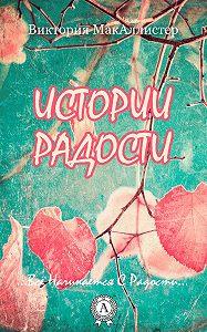 Виктория МакАллистер - Истории Радости