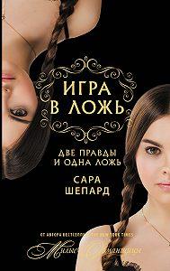 Сара Шепард -Игра в ложь. Две правды и одна ложь…