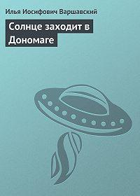 Илья Иосифович Варшавский -Солнце заходит в Дономаге
