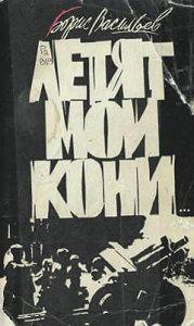 Борис Васильев -Пятница