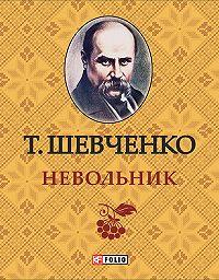 Тарас Шевченко -Невольник
