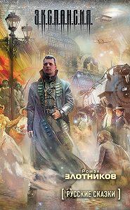 Роман Злотников - Русские сказки