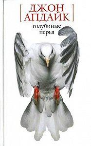Джон Апдайк -Голубиные перья