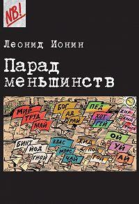 Леонид Ионин -Парад меньшинств