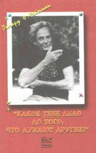 Ричард Фейнман -Какое ТЕБЕ дело до того, что думают другие?