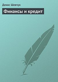 Денис Шевчук - Финансы и кредит