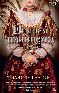 Филиппа Грегори -Вечная принцесса