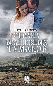Наташа Шторм -Страна волшебных туманов