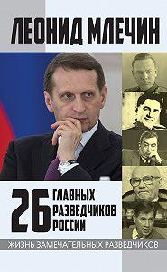 Леонид Млечин -26 главных разведчиков России
