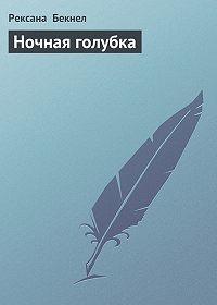 Рексана Бекнел -Ночная голубка