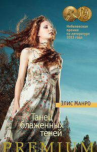 Элис Манро -Танец блаженных теней (сборник)