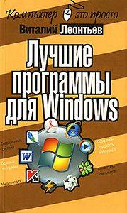 Виталий Леонтьев - Лучшие программы для Windows