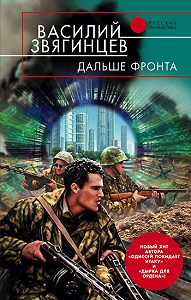 Василий Звягинцев - Дальше фронта