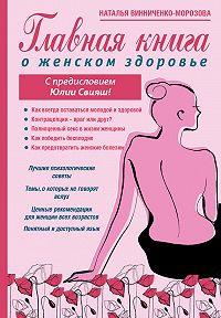 Наталья Винниченко-Морозова -Главная книга о женском здоровье