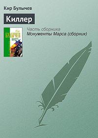 Кир Булычев - Киллер