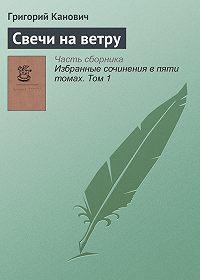 Григорий Канович -Свечи на ветру