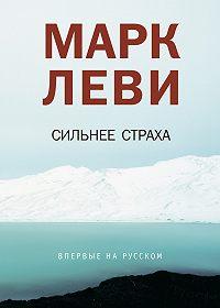 Марк  Леви -Сильнее страха
