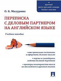 Ольга Мазурина -Переписка с деловым партнером на английском языке
