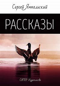 Сергей Зигфридович Ямпольский -Рождественская утка (сборник)
