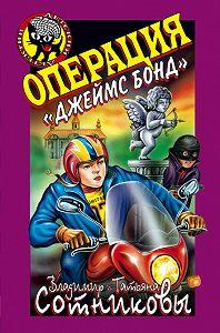 Владимир Сотников - Операция «Джеймс Бонд»