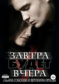 Ульяна Соболева -Завтра будет вчера