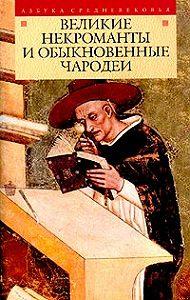 Сборник -Великие некроманты и обыкновенные чародеи