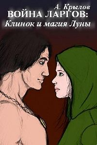 Александр Крылов -Война ларгов: Клинок и магия Луны