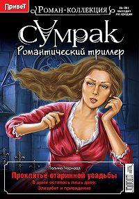 Полина Чернова -Проклятье старинной усадьбы