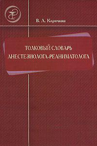 Виктор Корячкин -Толковый словарь анестезиолога-реаниматолога