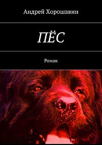 Андрей Хорошавин -Пёс