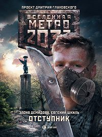 Евгений Юрьевич Шкиль -Метро 2033. Отступник