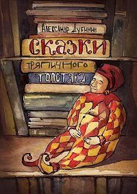 Александр Дубинин -Сказки тряпичного толстяка