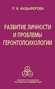 Людмила Анцыферова -Развитие личности и проблемы геронтопсихологии