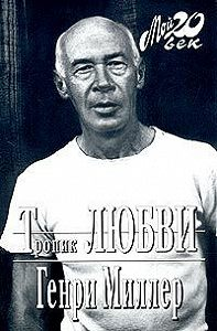 Генри Миллер -Биг-Сур и Апельсины Иеронима Босха