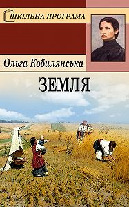 Ольга Кобилянська -Земля