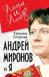 Татьяна Николаевна Егорова -Андрей Миронов и я