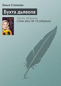 Ольга Степнова -Бухта дьявола
