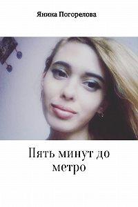 Янина Погорелова -Пять минут до метро